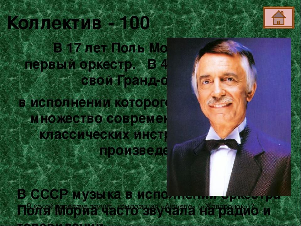 Репертуар - 200 Назовите произведение, в исполнении которого симфонический ор...