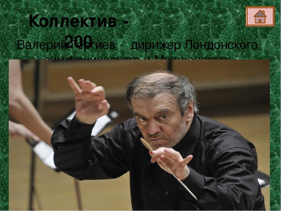 Репертуар - 300 Назовите произведение, которое звучит в исполнении симфоничес...