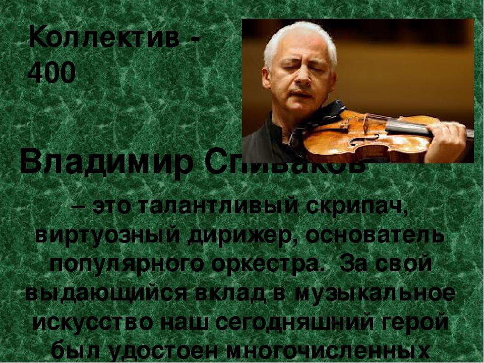 В настоящее время Владимир Спиваков все также гастролирует в качестве солиста...