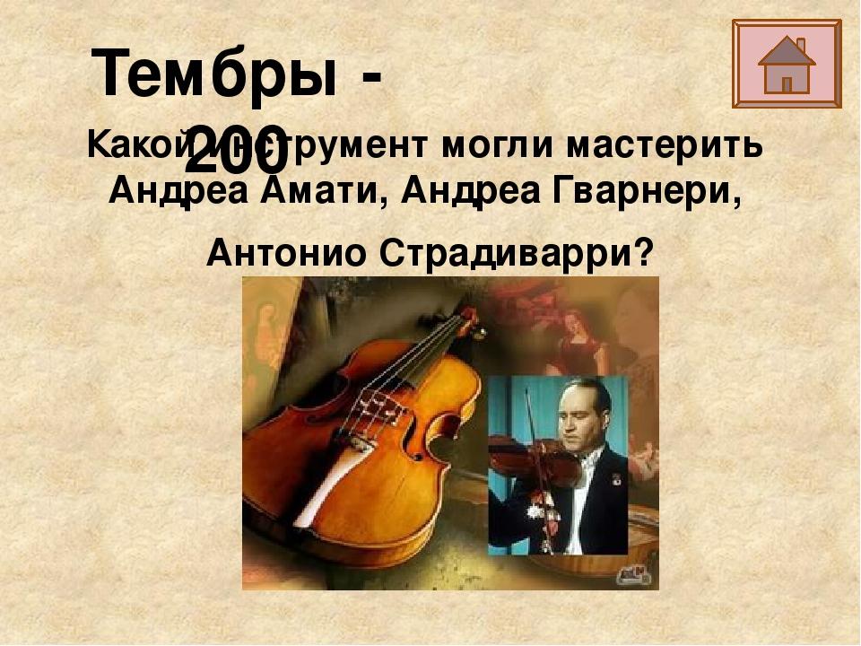 Тембры - 300 Солирующий инструмент - альт Назовите инструмент, который исполн...