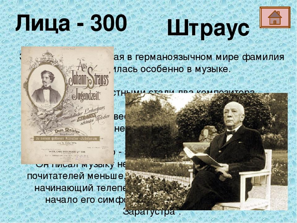 Он – блистательный композитор и пианист. Мазурка, полонезы, два больших форте...