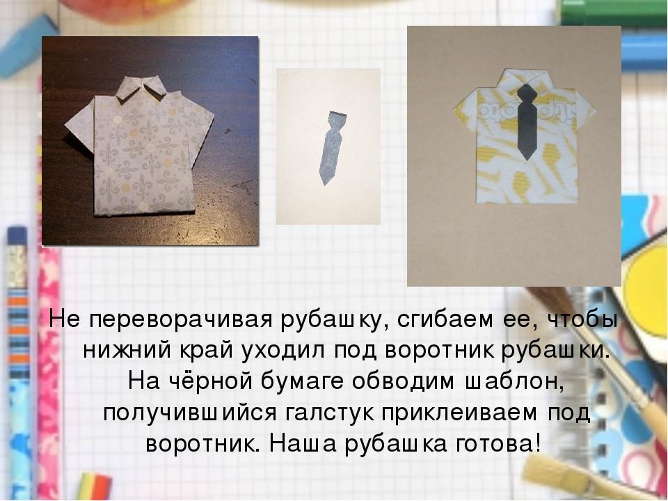 Изготовление открытки на 23 февраля 1 класс презентация, днем