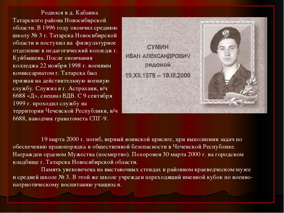 Родился в д. Кабанка Татарского района Новосибирской области. В 1996 году ок...