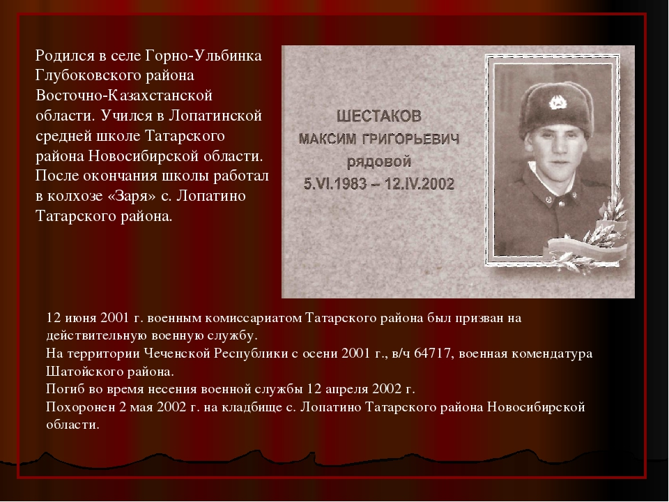 12 июня 2001 г. военным комиссариатом Татарского района был призван на действ...