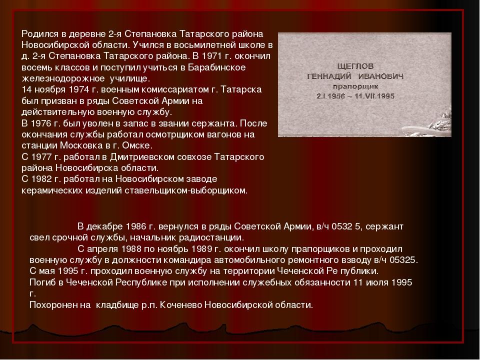 В декабре 1986 г. вернулся в ряды Советской Армии, в/ч 0532 5, сержант свел...