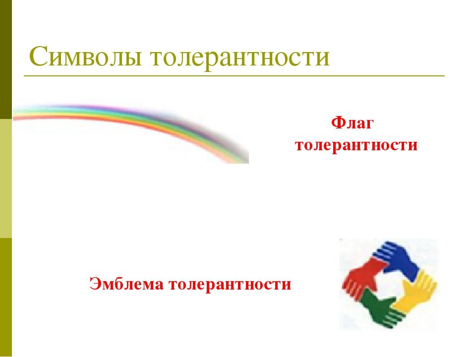 Эмблема толерантности картинках