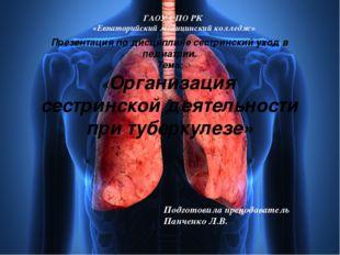 сахарный диабет и туберкулез презентация