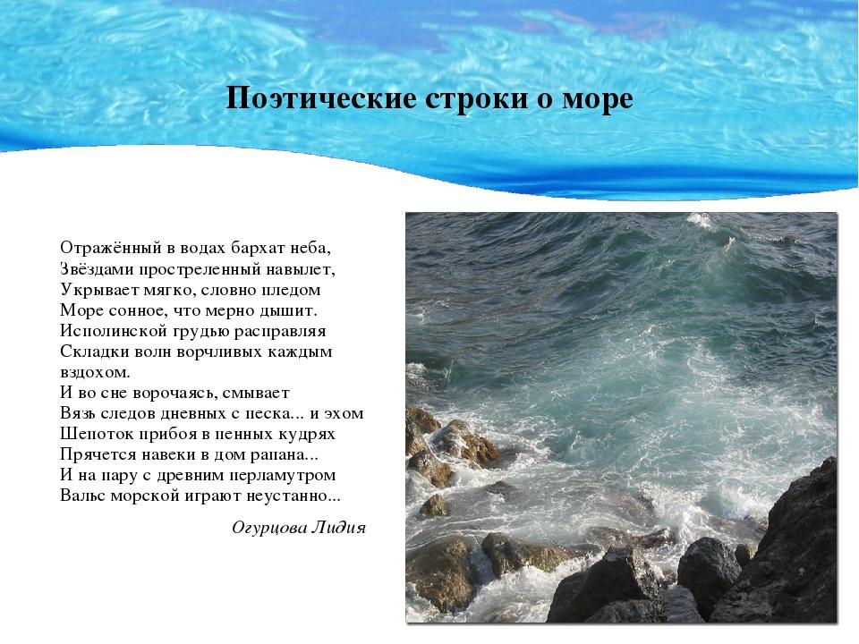 Стихи о черном море короткие и красивые