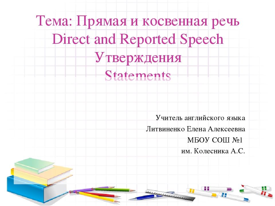 Тема: Прямая и косвенная речь Direct and Reported Speech Утверждения Statemen...