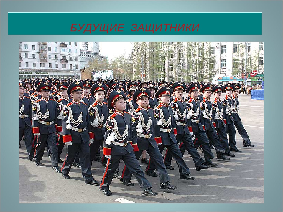 Картинки будущие защитника отечества
