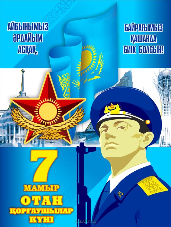 Словами для, казахстанские открытки с днем защитника отечества