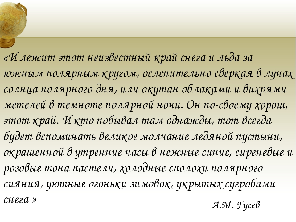 А.М. Гусев «И лежит этот неизвестный край снега и льда за южным полярным кру...