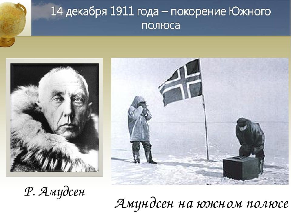 Р. Амудсен Амундсен на южном полюсе
