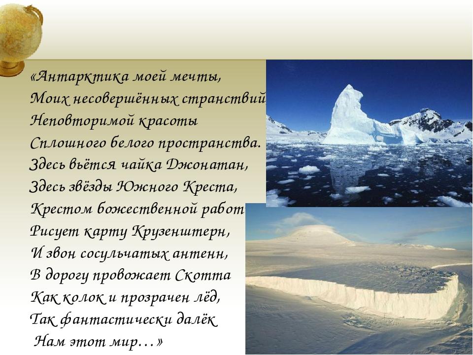 «Антарктика моей мечты, Моих несовершённых странствий, Неповторимой красоты С...
