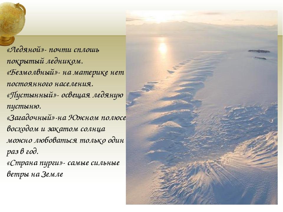 «Ледяной»- почти сплошь покрытый ледником. «Безмолвный»- на материке нет пост...