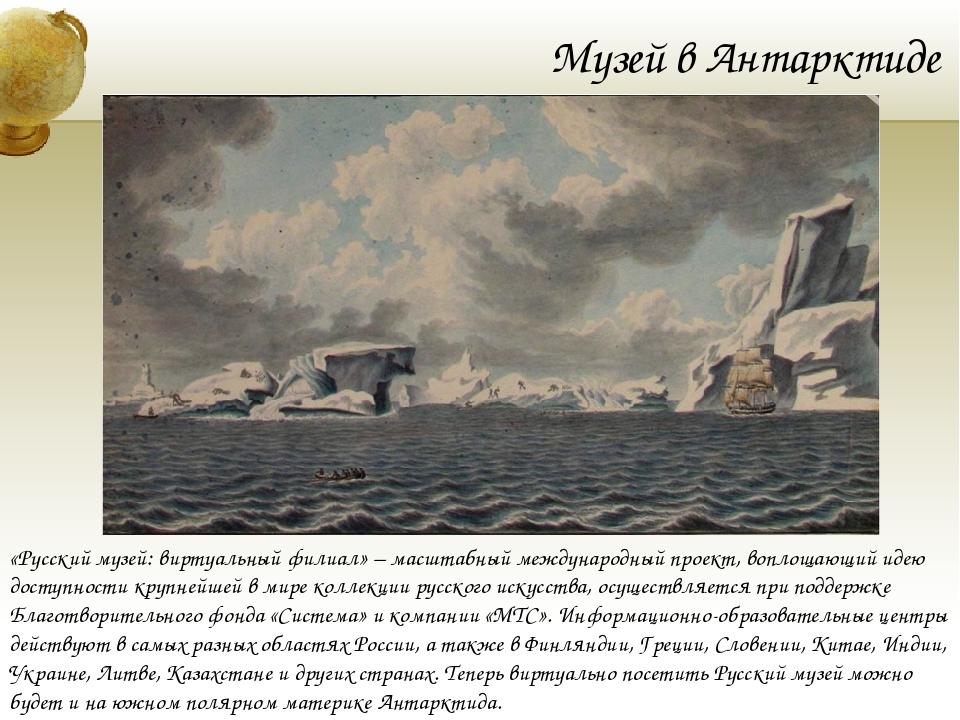 Музей в Антарктиде «Русский музей: виртуальный филиал» – масштабный междунаро...
