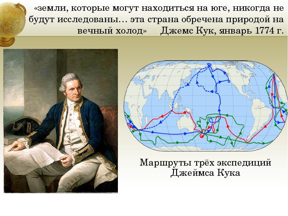 «земли, которые могут находиться на юге, никогда не будут исследованы… эта ст...