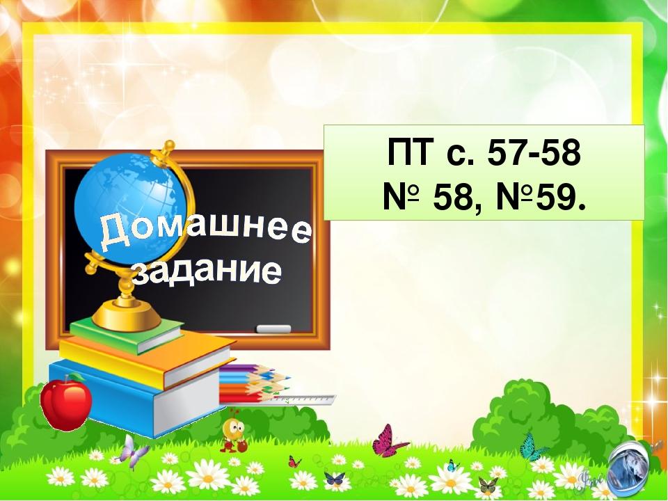 ПТ с. 57-58 № 58, №59.