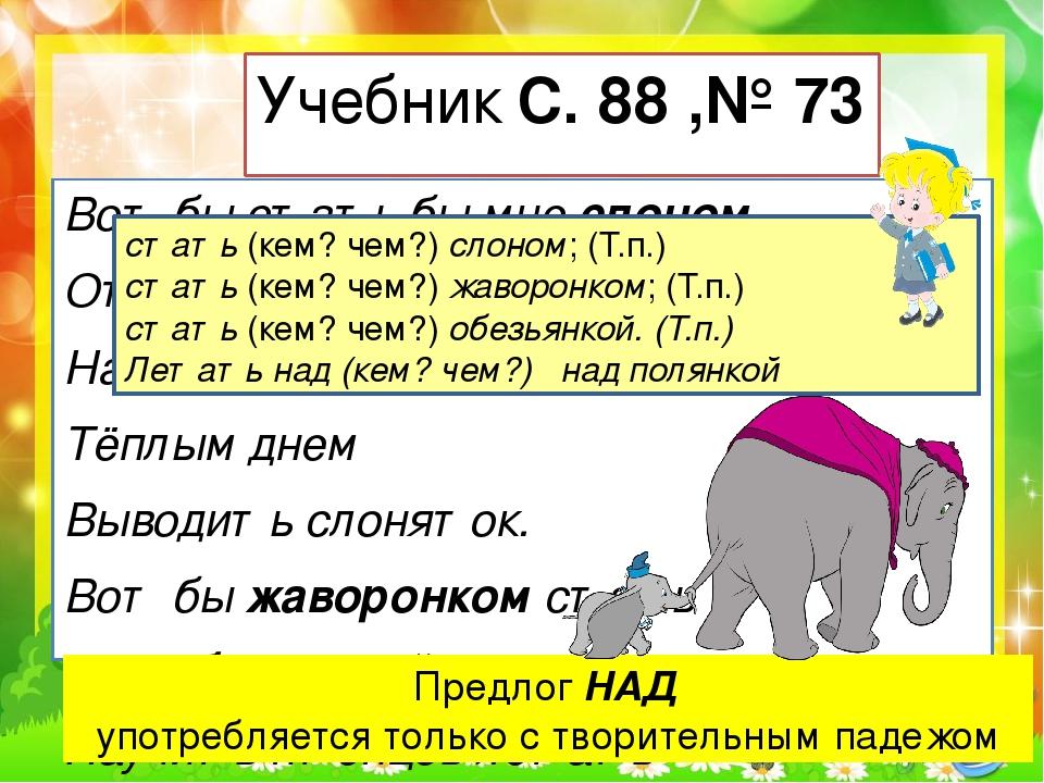 Учебник С. 88 ,№ 73 Вот бы стать бы мне слоном От ушей до пяток, На прогулку...