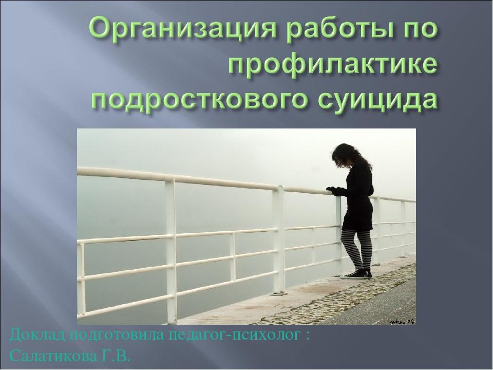 Доклад подготовила педагог-психолог : Салатикова Г.В.