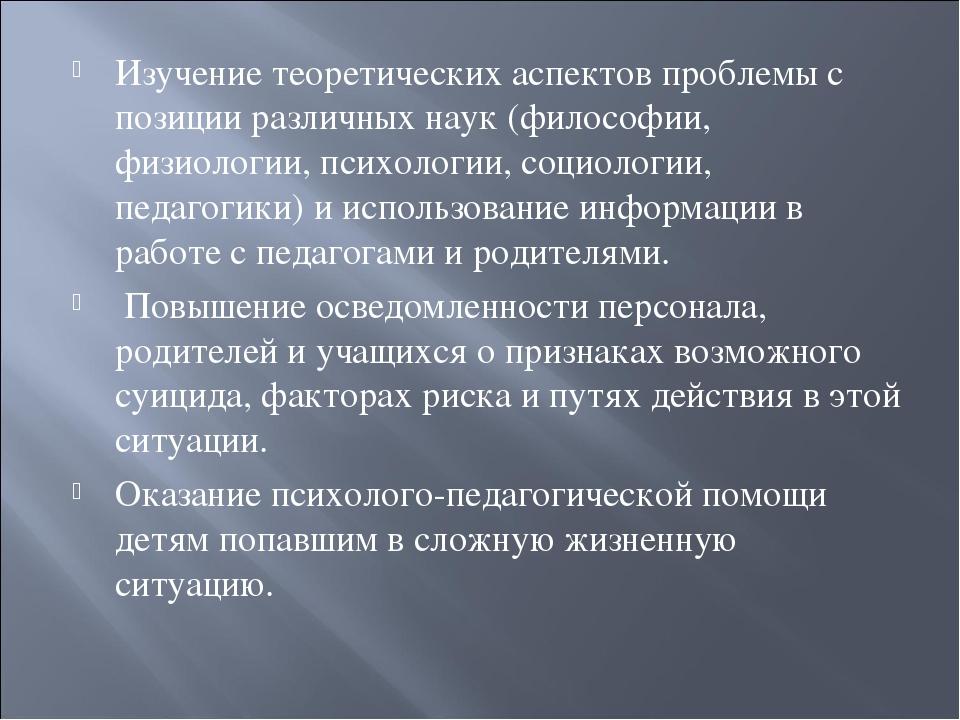 Изучение теоретических аспектов проблемы с позиции различных наук (философии,...