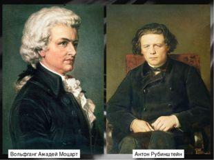 Вольфганг Амадей Моцарт Антон Рубинштейн