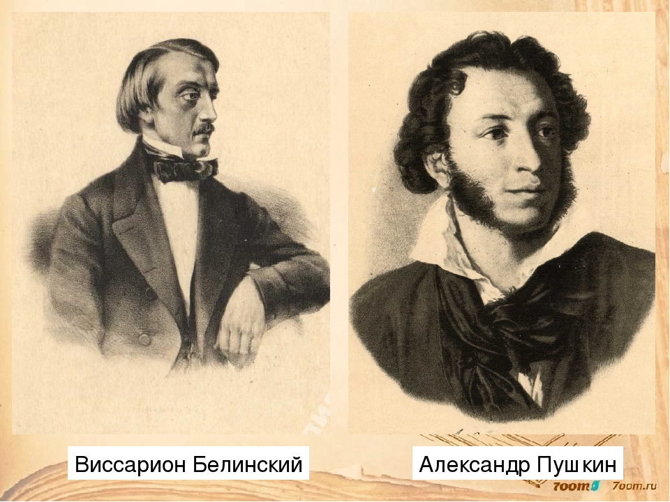 Виссарион Белинский Александр Пушкин