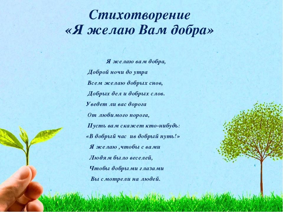 Стих о пожелании доброты