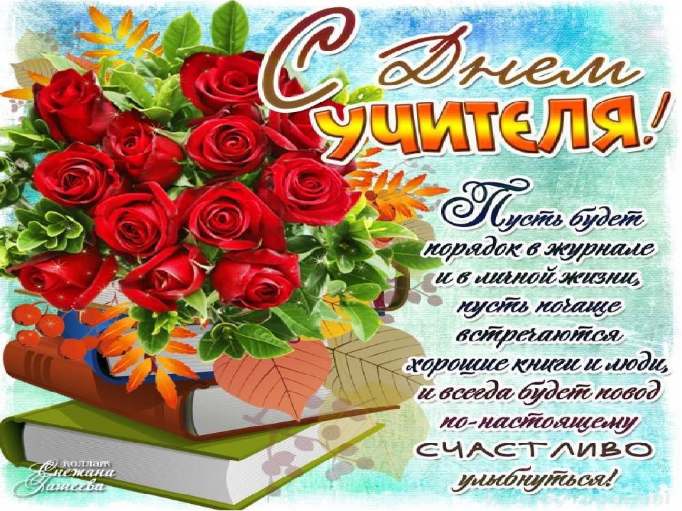 Поздравление Днем Учителя На Белорусском Языке