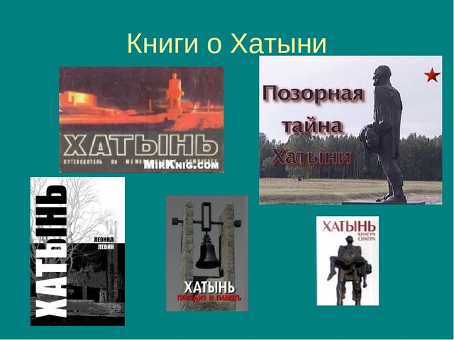 Книга про хатынь скачать бесплатно
