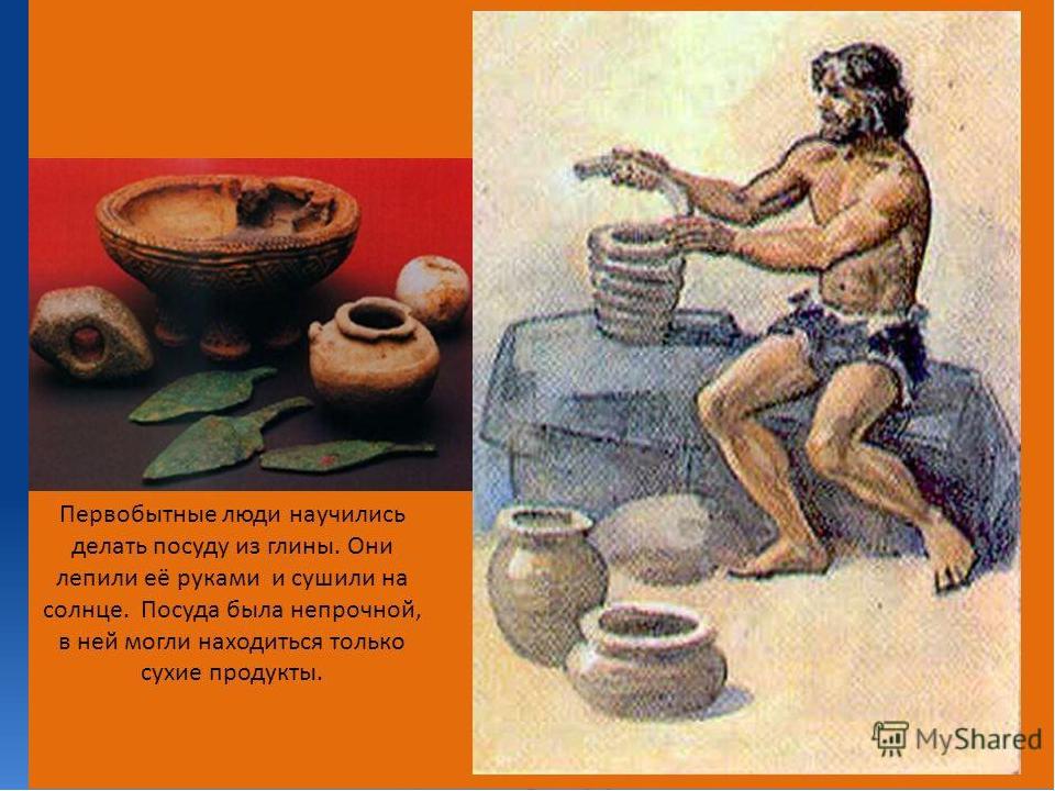 распространителями посуда древнего человека картинки и названия купить