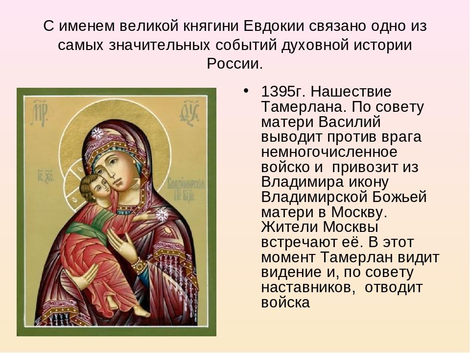 С днем ангела евдокия открытки, картинки хорошим днем