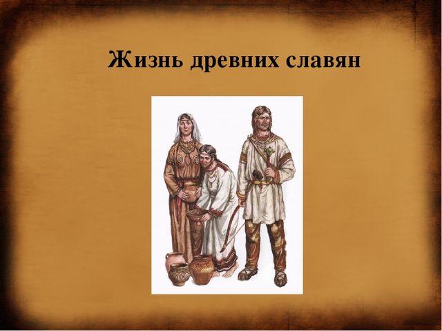 ДРЕВНИЕ СЛАВЯНЕ ПРЕЗЕНТАЦИЯ 4 КЛАСС СКАЧАТЬ БЕСПЛАТНО