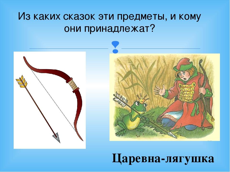 картинок картинки сказочных предметов из русских сказок девушки совпал