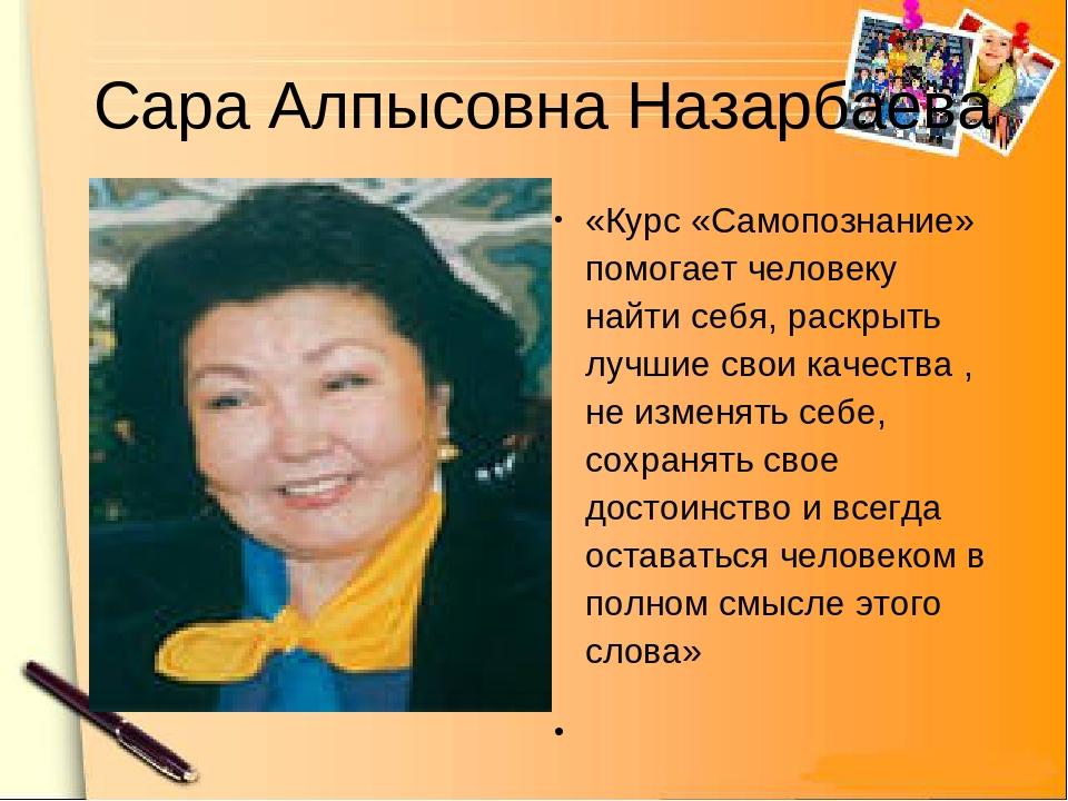 Сара назарбаева самопознание картинки