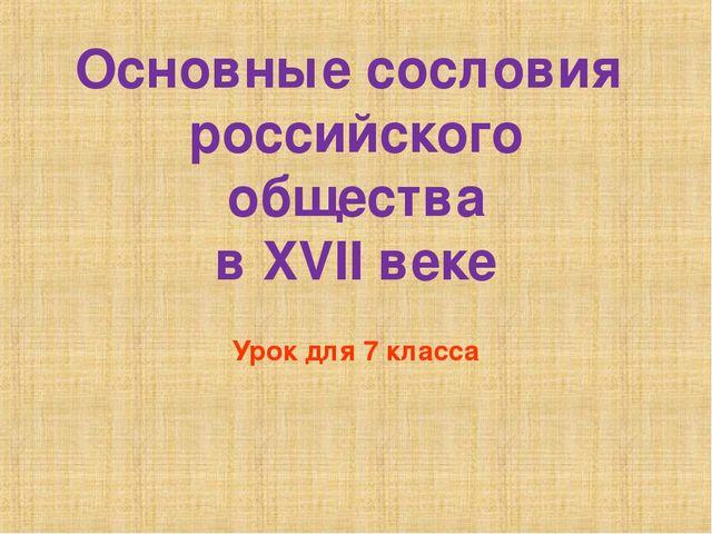 Доклад основные сословия российского общества 2341