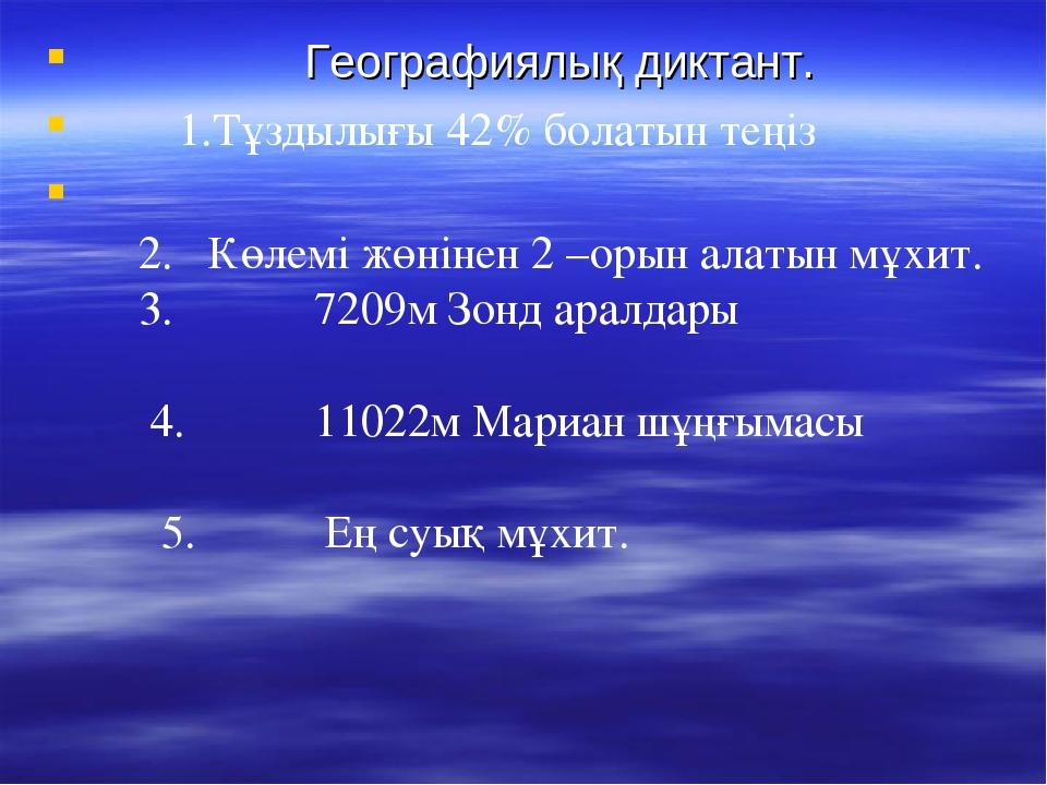Географиялық диктант. 1.Тұздылығы 42% болатын теңіз 2. Көлемі жөнінен 2 –оры...