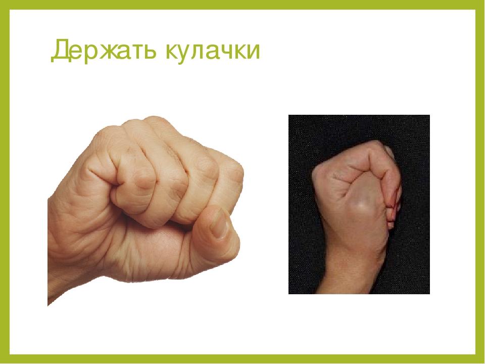 картинка с надписью держите кулачки полностью