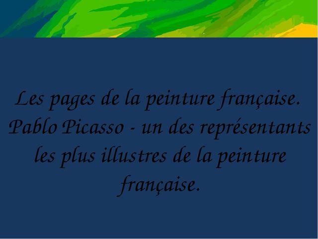 План-конспект урока по французскому языку