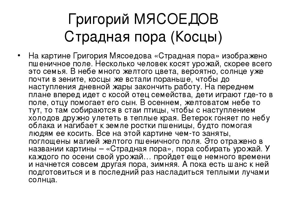 обязательства беспокоят сочинение по картине косцы страдная пора м Вахтанг Кикабидзе даст