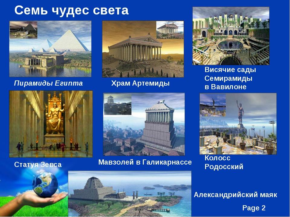 достаточно экономичное семь чудес света список и фото таких витых элементов