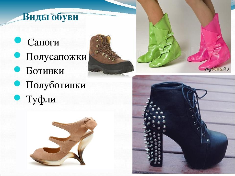 личной перевод картинок на обувь срібло всього
