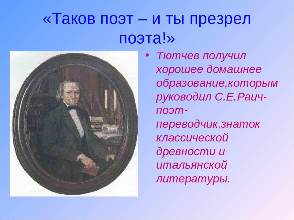 Тютчев слайд презентация