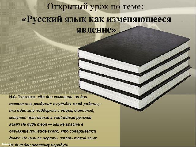 Русский язык явление развивающееся эссе 8977