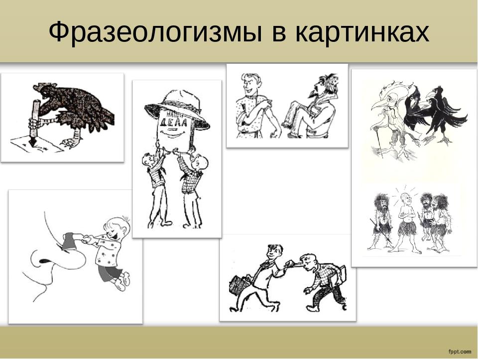 Фразеологизмы и рисунки к ним