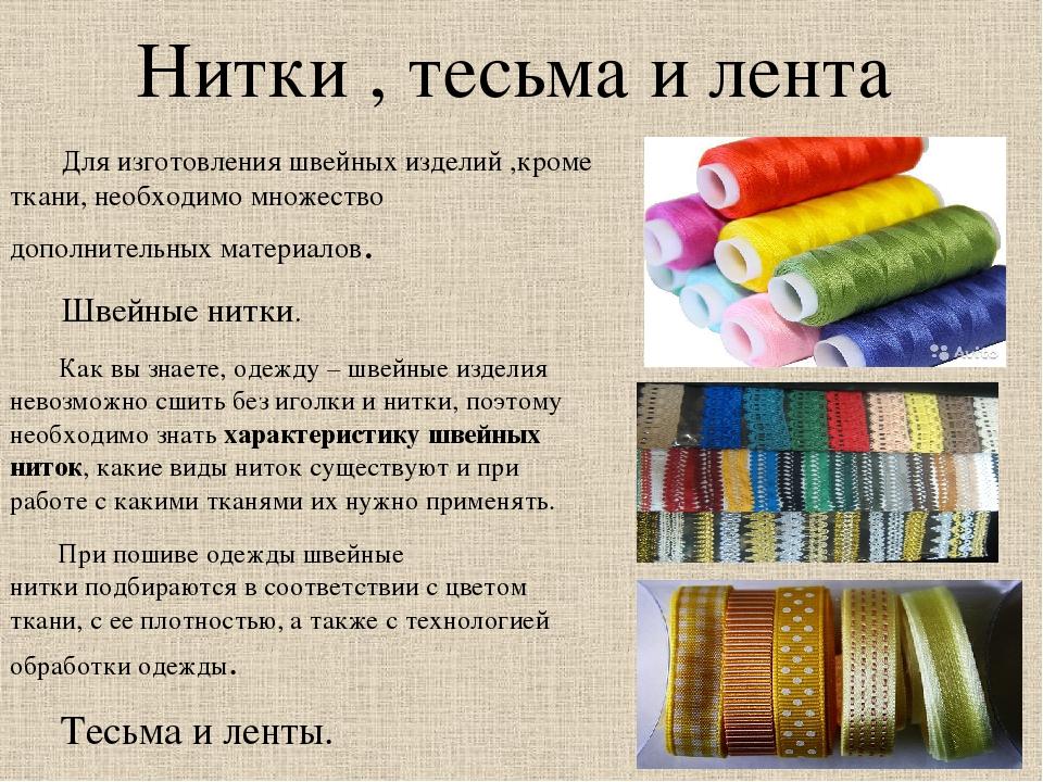 """Презентация по технологии на тему """" Текстильные материалы и их свойства"""