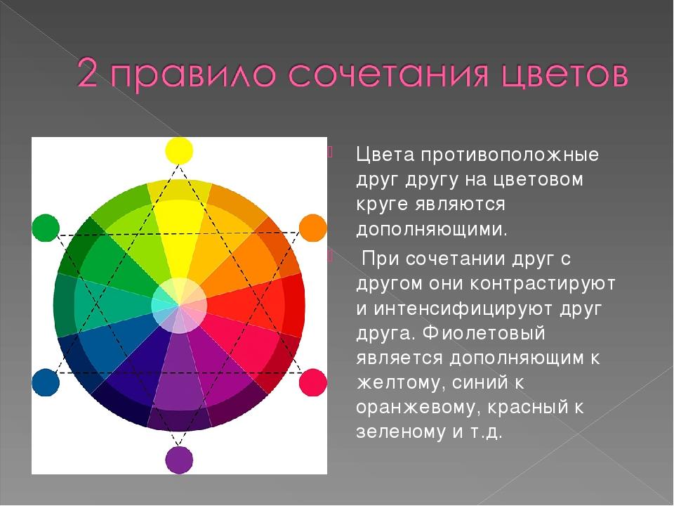 аренду определение всех цветов на картинке мастер класс позволяет
