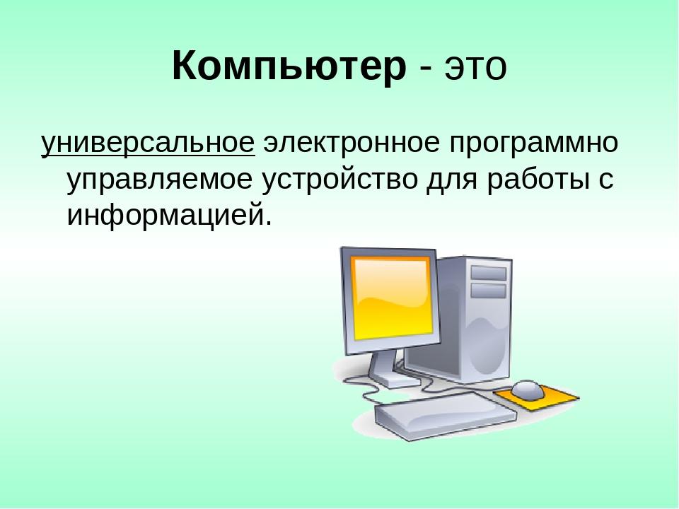 Компьютер - это универсальное электронное программно управляемое устройство д...