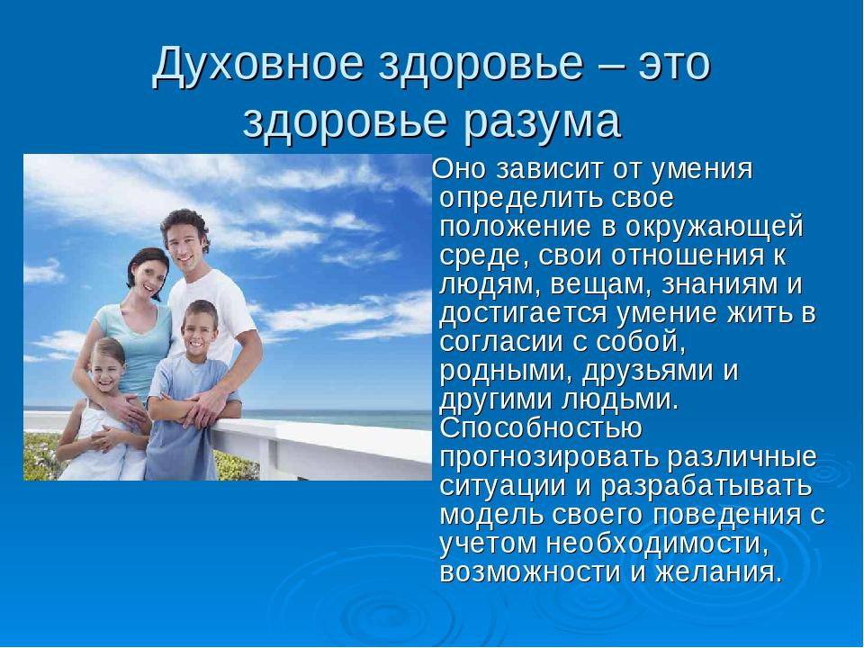 уход картинки духовное здоровье человека семьёй москве занимается