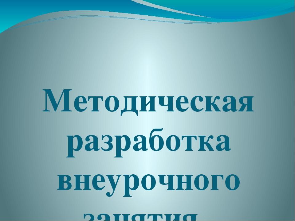 Разработала: Васильева Ир...